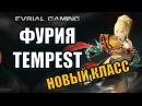 Новый класс Black Desert Online Фурия Темпест