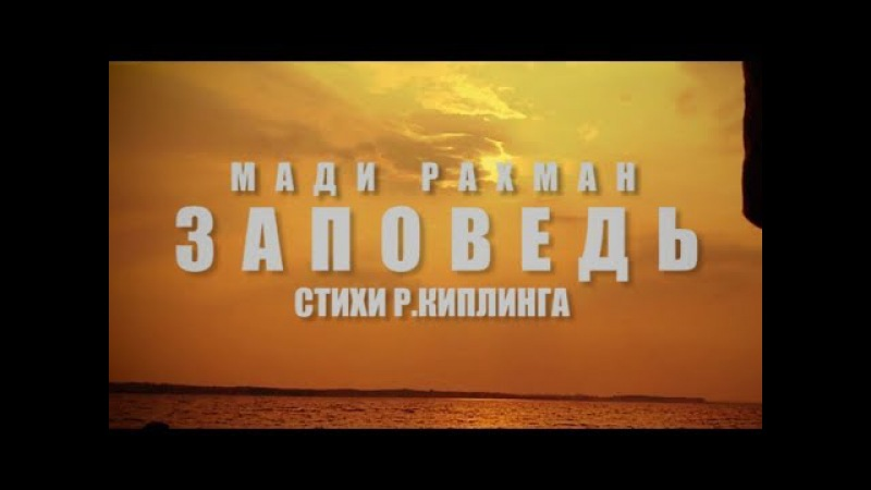 Мади Рахман - Заповедь (Р.Киплинг | 2018) HD