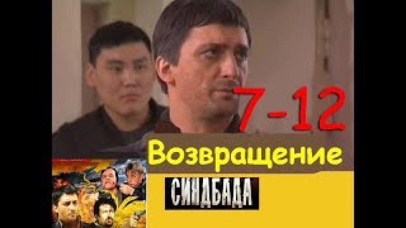 Приключенческий боевик,Фильм ВОЗВРАЩЕНИЕ СИНДБАДА,серии7-12,увлекательный про с ...