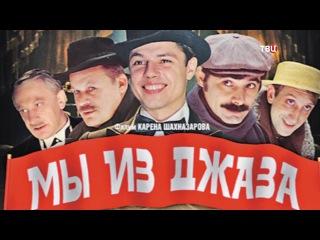 Игорь Скляр. Под страхом славы