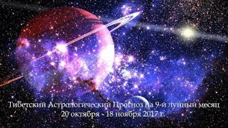 Тибетский Астрологический прогноз на 9-й лунный месяц 20.10 - 18.11.2017 г.