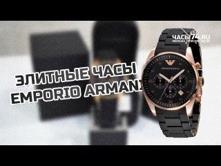 Мужские часы EMPORIO ARMANI купить в Челябинске