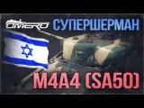 M50 Super Sherman Ещё один ФРАНЦУЗСКИЙ ГИБРИД в ПАТЧЕ 1.75! Где Т-5455 с 105мм L7)  War Thunder