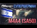 M50 Super Sherman Ещё один ФРАНЦУЗСКИЙ ГИБРИД в ПАТЧЕ 1.75! Где Т-54/55 с 105мм L7 War Thunder