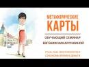 Евгения Макарочкина МЕТАФОРИЧЕСКИЕ КАРТЫ анонс обучающего семирана