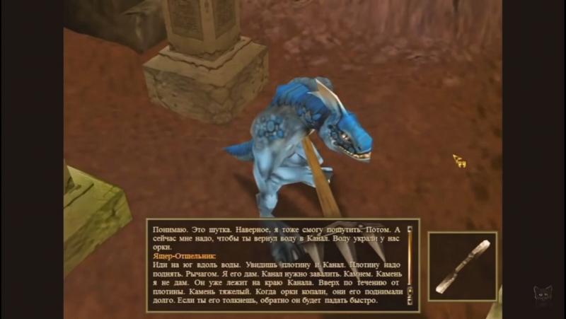 Почему ящер-отшельник не даёт камень