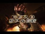 Стрим по Dead Space - Возвращение на Ишимуру.
