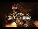 Стрим по Dead Space Возвращение на Ишимуру