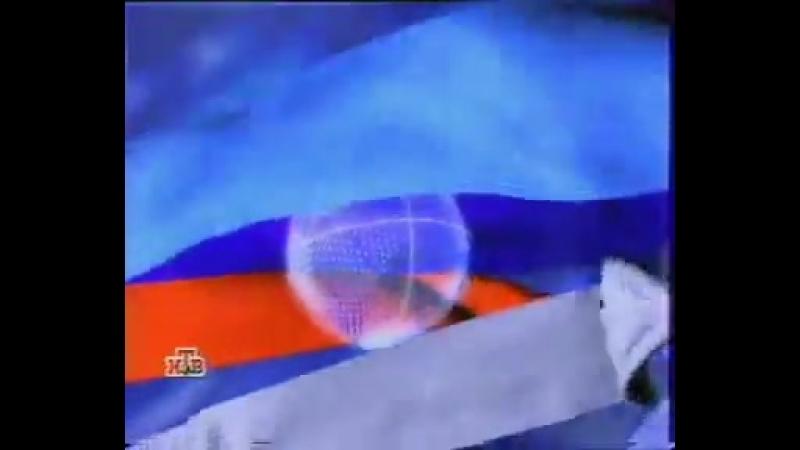 Заставка программы Сегодня НТВ 1998 2001
