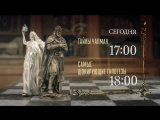Тайны Чапман 12 февраля на РЕН ТВ