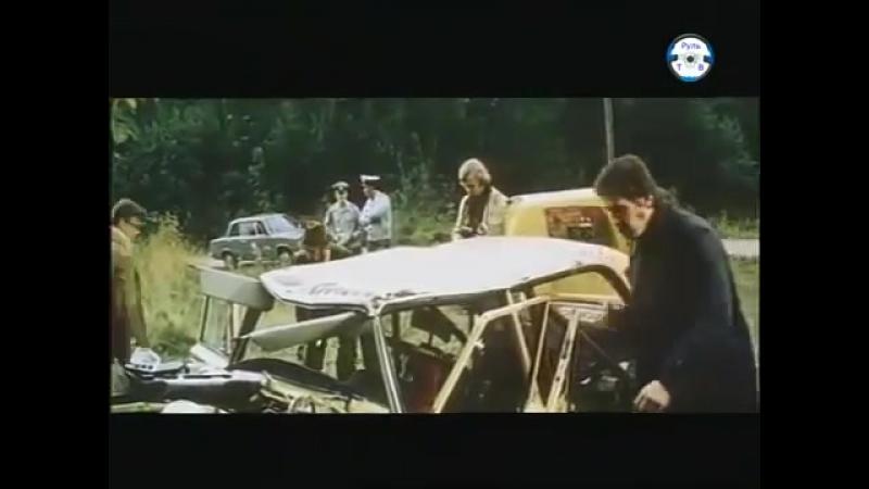 Ралли. Советский фильм про гонщиков. (Фильм полностью) Фильм про гонки. Фильм про авто
