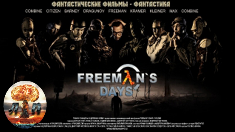 Дни Фримена. День 1 Freeman`s Days Day One. Part one 720HD