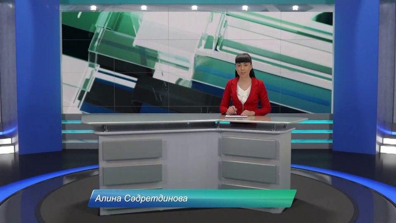 12.04.2018 г. Ишембай телевидениеһының Яңылыҡтар сығарылышы