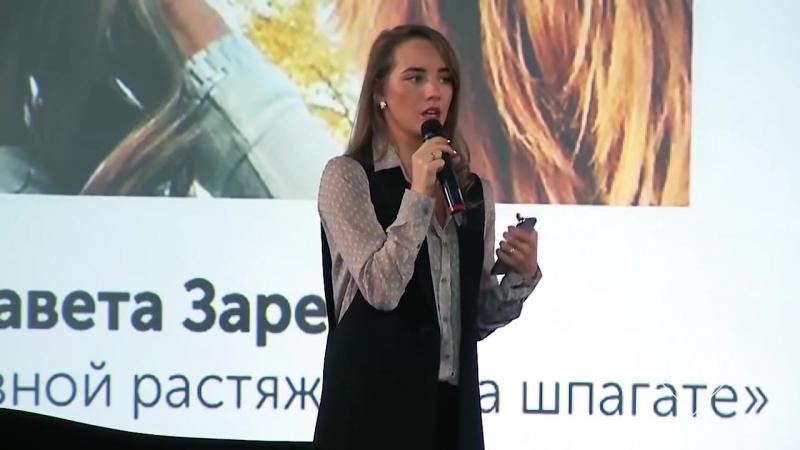 Как Елизавета Зарецкая получает 420 заявок в неделю и делает 1 100 000 руб в мес