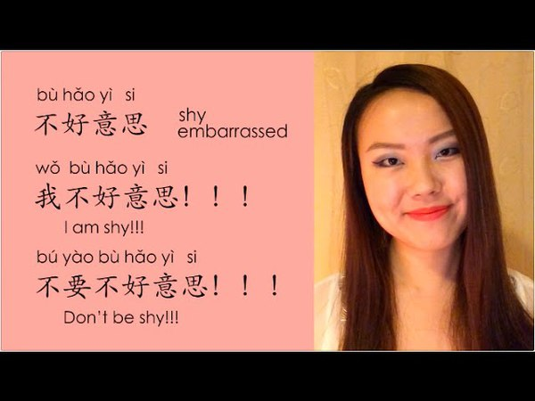 Learn Chinese: How to use