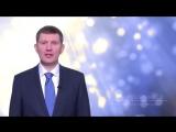 Поздравление с 8 марта от губернатора Пермского края