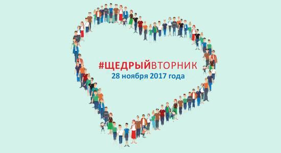 Афиша Тюмень ЩЕДРЫЙВТОРНИК_УРАЛ