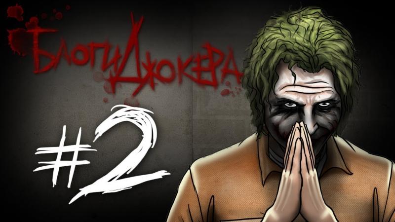 Блоги Джокера - Связанный Аркхама (2)