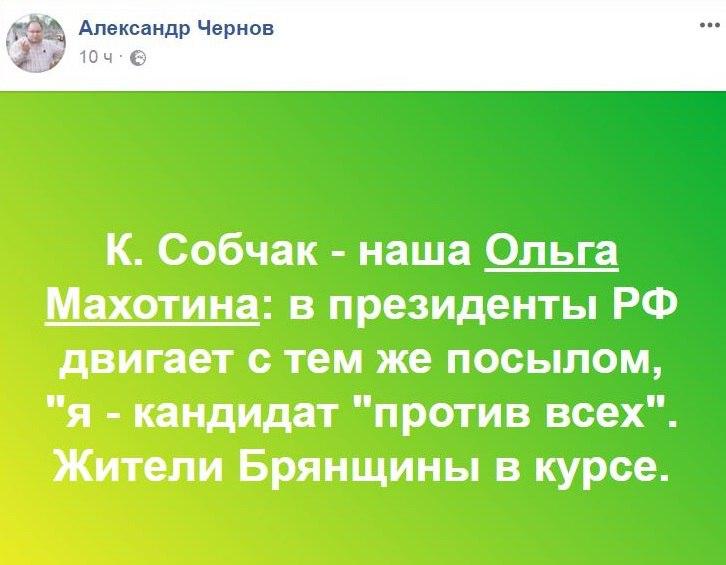 Ксения Собчак будет баллотироваться впрезиденты
