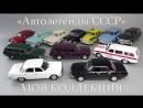 Автомобили ГАЗ «Волга» - Автолегенды СССР - Наш Автопром - коллекция масштабных моделей 1-43