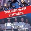 Танцевальная Карусель | ЯросДанс | Ярославль