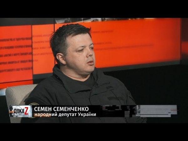 Семен Семенченко, народний депутат України, у програмі ДокаZ з Олексієм Шевчуком