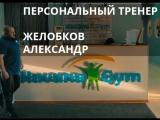 Персональный тренер Александр Желобков Havana Gym