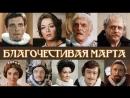 Фильм Благочестивая Марта 1 с._1980 (музыкальная комедия).
