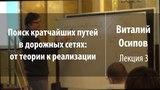 Лекция 3 Поиск кратчайших путей в дорожных сетях от теории к реализации Виталий Осипов