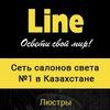Сеть салонов света LINE