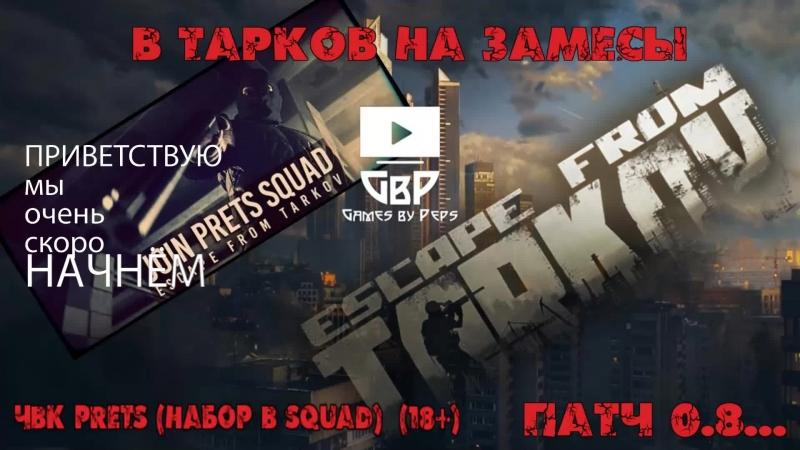 Побег из Таркова на замесЫ. Escape from Tarkov by Peps. 95 (⚠18)