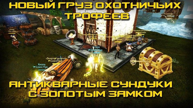 Золотые сундуки и пак охотничьих трофеев ArcheAge 4 5