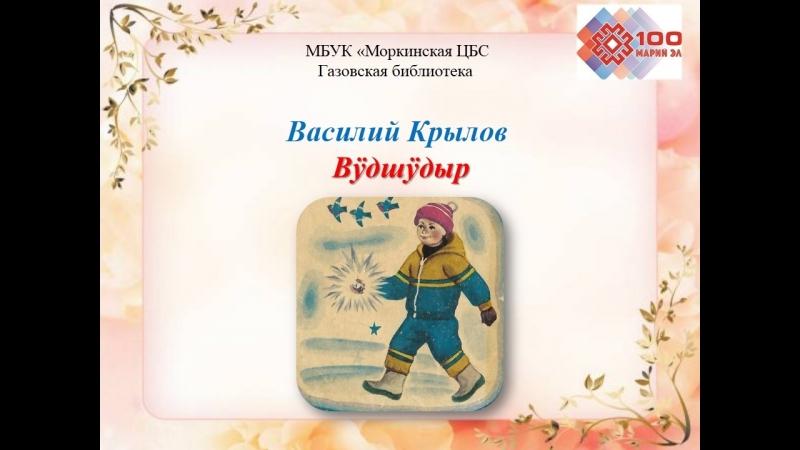 Василий Крылов. Вӱдшӱдыр