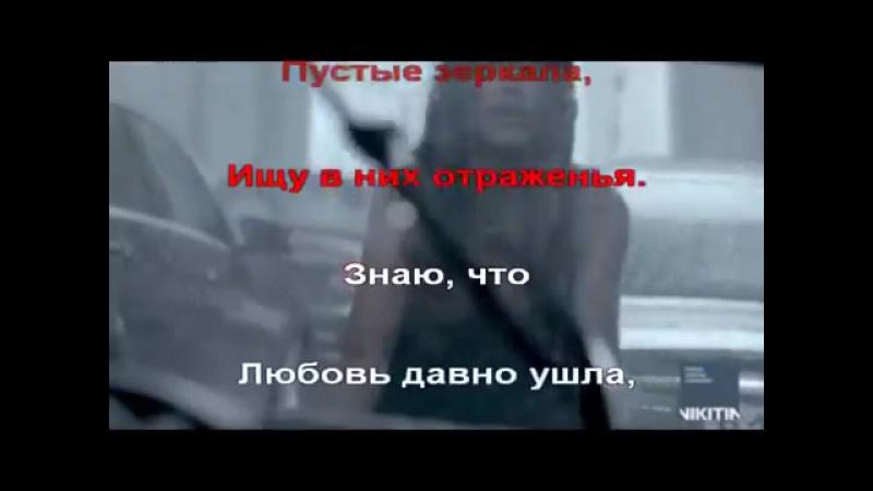 Григорий Лепс и Ани Лорак Зеркала Караоке mp4