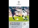 1997 Барселона - Динамо К 0-4 УТ-1