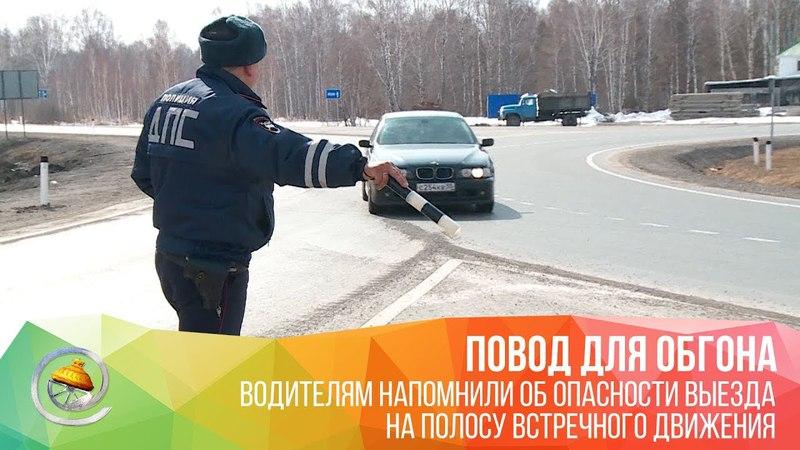 Водителям напомнили об опасности выезда на встречную полосу