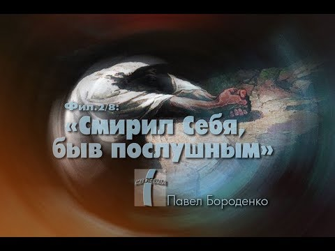 Смирил себя, быв послушным.. Павел Бороденко 06.05.2018