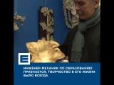 Житель Железногорска открыл персональную выставку работ из сувели
