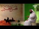 Бракосочетание Али и Фатимы Дни Хасана и Хусейна часть 2 30 YouTube 360p