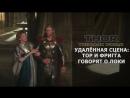 Тор: Царство Тьмы - Тор и Фригга Говорят о Локи [Русские Субтитры]