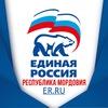 Единая Россия  | Республика Мордовия