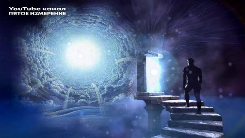Безопасность в третьем измерении – ченнелинг