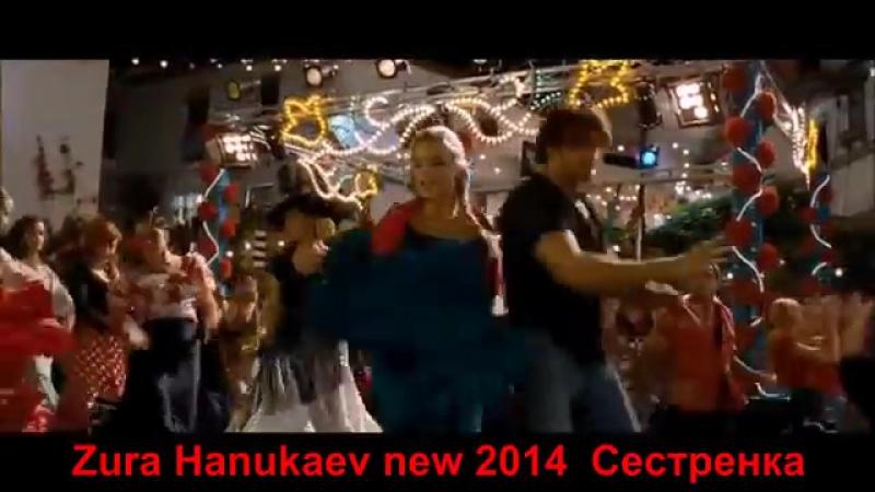 Zura Hanukaev - Сестренка 2014 ( 360 X 640 )