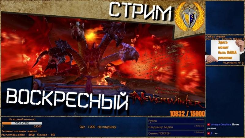 Воскресный стрим PС 67, игра Neverwinter фармим ОДГ и Тиамат