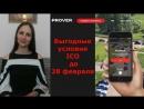 Cryptaur, Prover. ICO на выгодных условиях