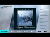 Андрей Никольский - Нежный плен (Альбом 1994 г)