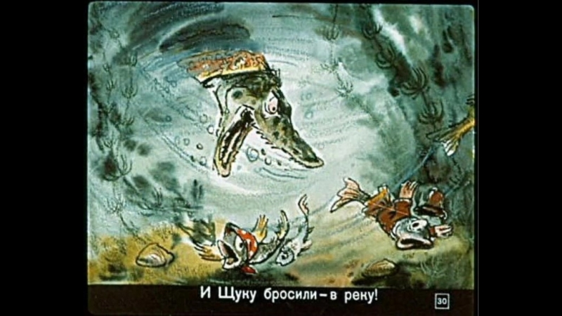 Крылов И.А. Щука