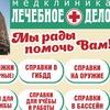 """Медицинская клиника """"ЛЕЧЕБНОЕ ДЕЛО"""" Тула"""