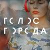 Голос Города   Краснодар