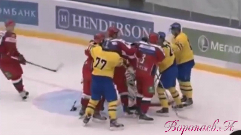 Трус не играет в хокей